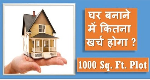1000 SQFT CONSTRUCTION COST IN INDIA