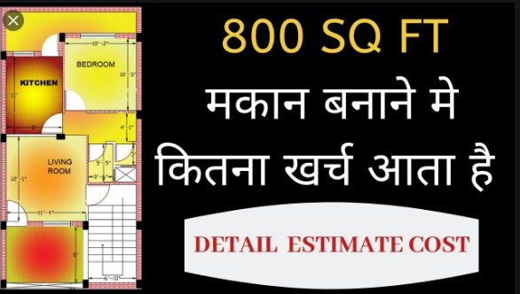 Building Material Quantity, Rate and Cost Estimation of 800 Sqft House in India